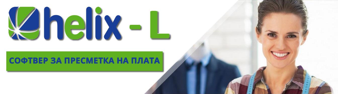 HELIX-L софтвер за пресметка на плата